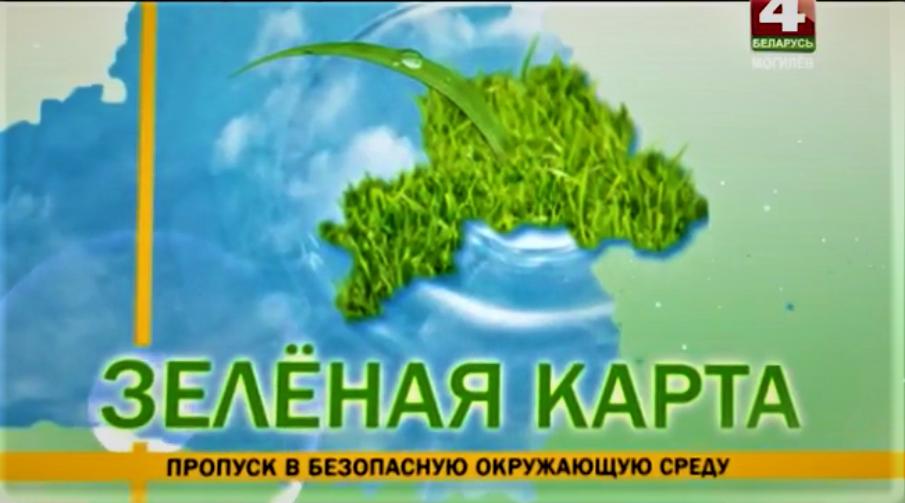 Чыноўнікі-эколагі заказалі тэлепраграму. 10-хвілінны ролік будзе каштаваць абласному бюджэту 1,5 тыс. даляраў