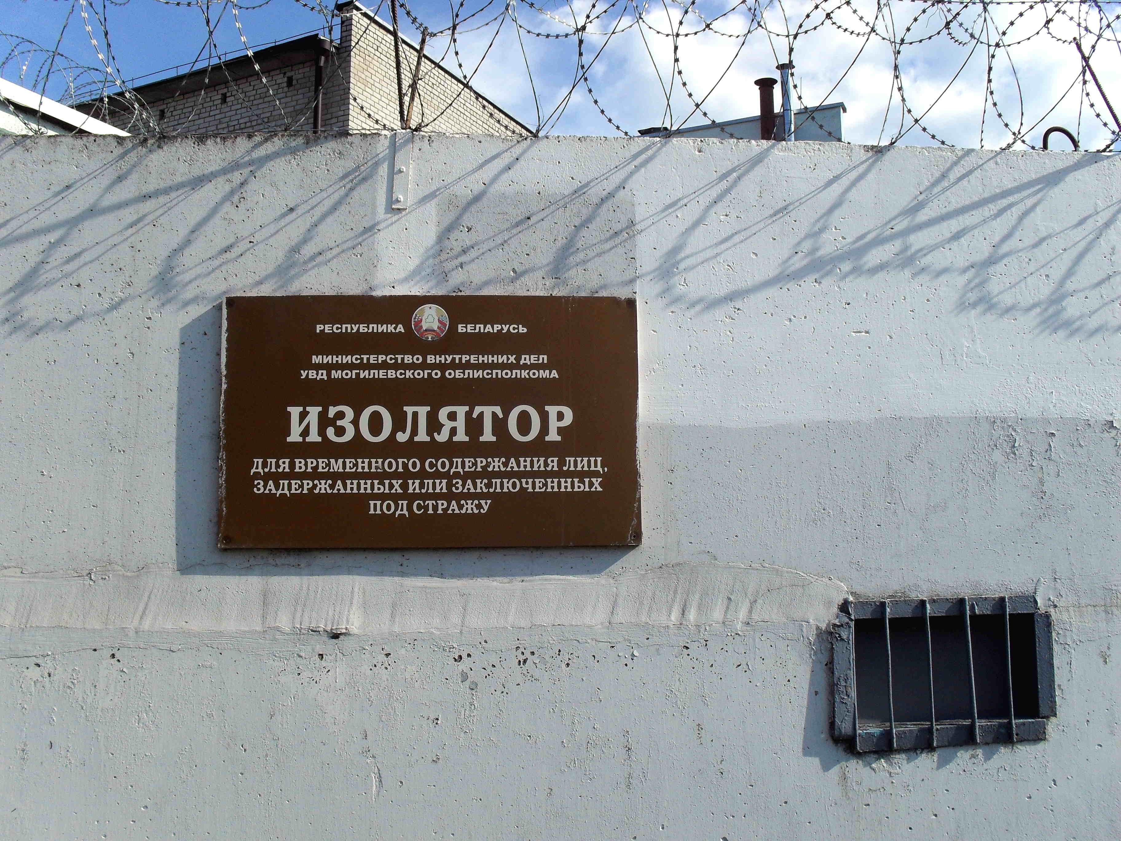 Могилёвский ИВС: глобальный ремонт, насекомые и особые условия для «политических»