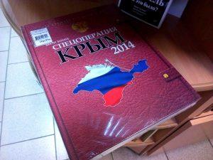 ФОТОФАКТ: «Могилевсоюзпечать» открыто продаёт хвалебную книгу об аннексии Крыма