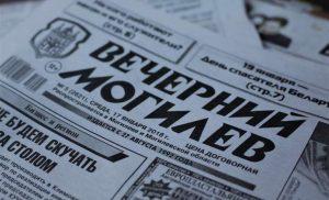 «Вечерний Могилев» будут судить за экстремизм в материалах
