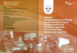 Российский грант поможет переманить клиентов белорусских агроусадеб в смоленское приграничье