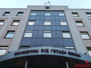 Стала известна дата минского суда «Вечернего Могилева» против экспертной комиссии по оценке на наличие экстремизма