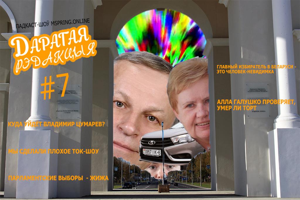 Падкаст «Дарагая рэдакцыя» #7 – абмяркоўваем інстаграм Галушкі, прагназуем будучыню Цумарава