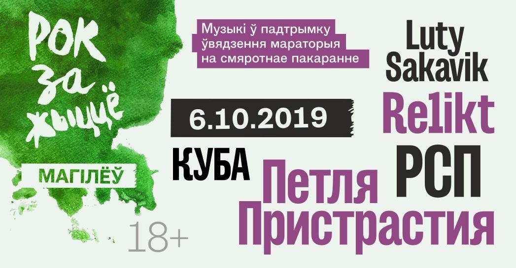 💣Петля Пристрастия, Разбитае сэрца пацана, Relikt — разыгрываем бесплатный поход на концерт для двоих! 18+