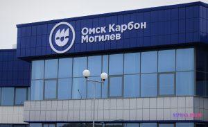 «Омск Карбон Могилев» начал выпуск технического углерода. Завод назвали «реальным примером интеграции российской и белорусской экономик»