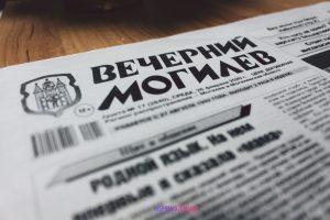 «Вечерний Могилев» опубликовал глумливую статью про белорусский язык. Авторка – из пророссийского «Национально-освободительного движения»