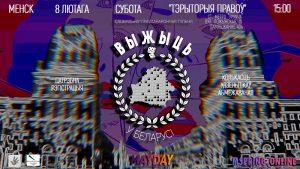 Интерактивная игра «Выжить в Беларуси» — 8 февраля в Минске