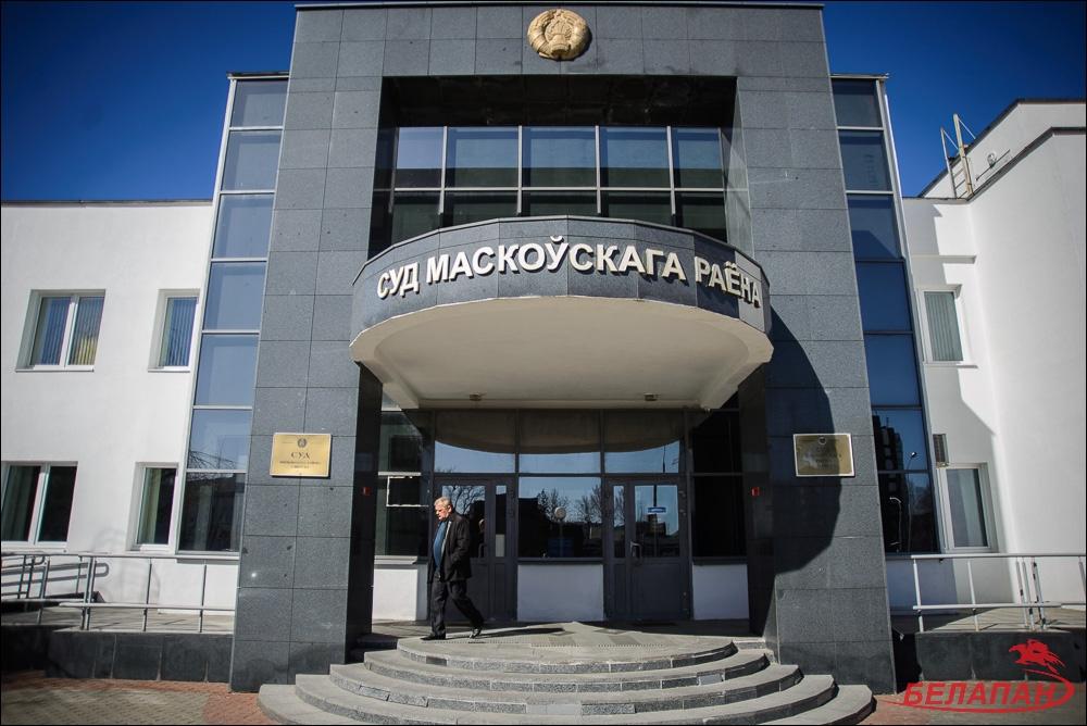 «Неподведомственно»: суд Московского района города Минска испугался жалобы правозащитников на МВД