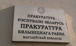 Прокуратура обнаружила множество нарушений в доме-интернате для престарелых и людей с инвалидностью в Белыничах