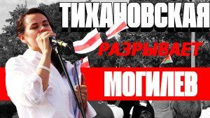 Тихановская раскачала Могилев. Самая массовая акция за 20 лет ВИДЕО